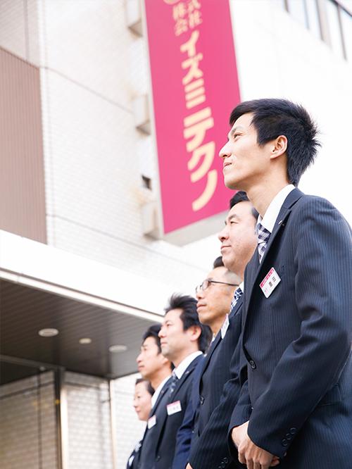 「四国計測工業株式会社」(将来のマネジャー候補)総合職